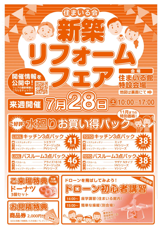 新築リフォームフェア開催します。(7月28日 土曜日)